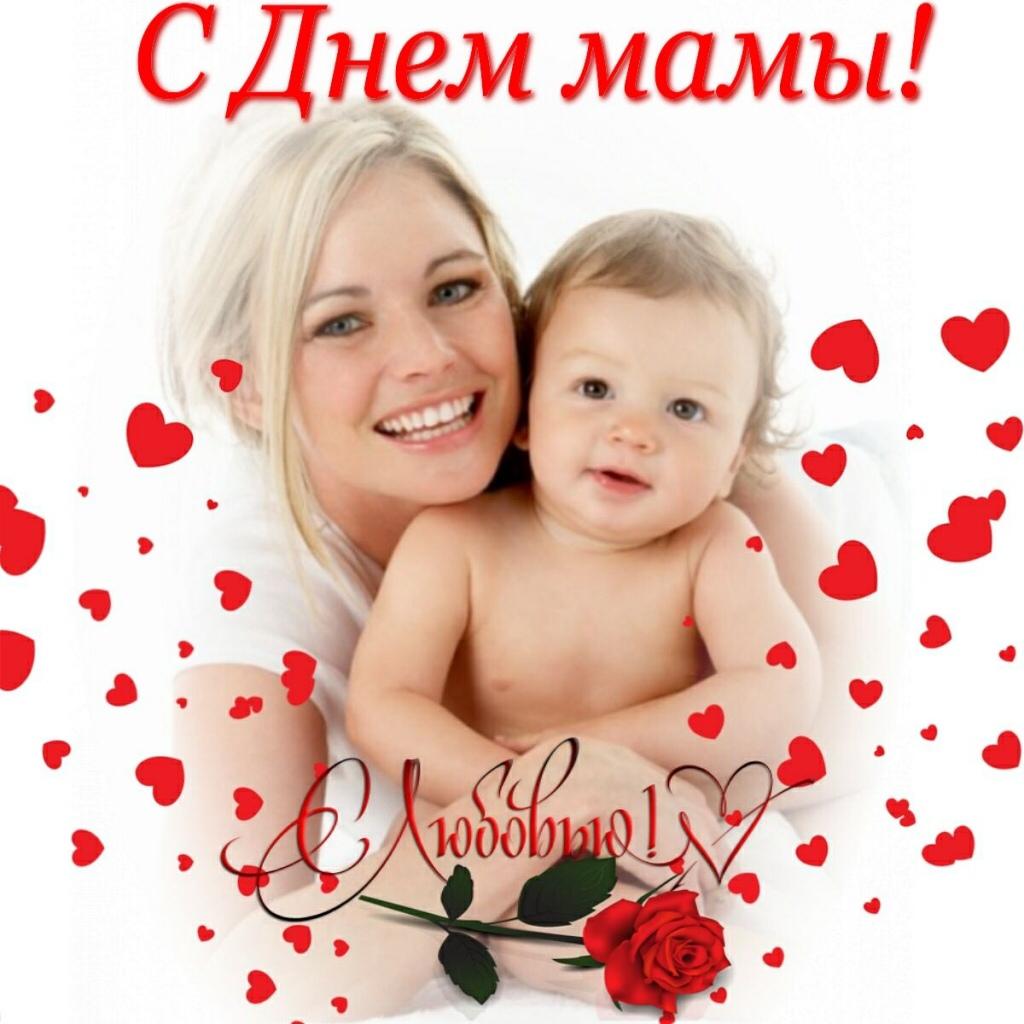 Фото с поздравлением днем матери